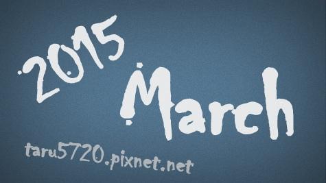 2015年3月歌曲推薦_banner