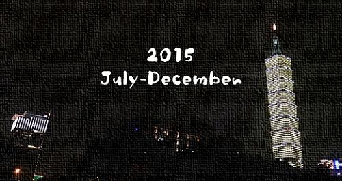 2015下半年歌曲推薦_banner.jpg.png