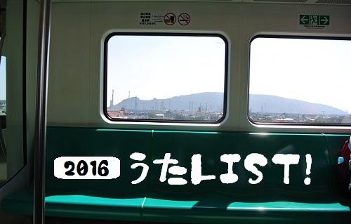 2016各種歌單_banner.jpg