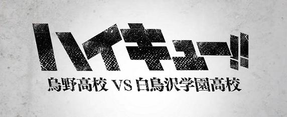ハイキュー第三期觀後感_banner.jpg