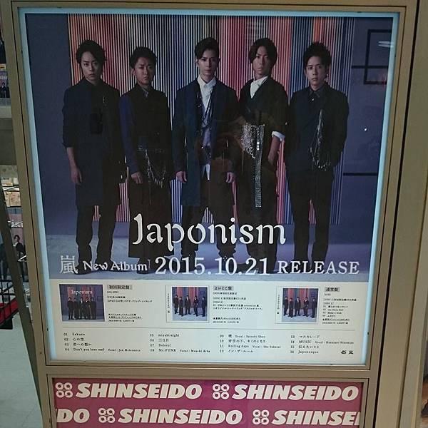 JAPONISM 1020