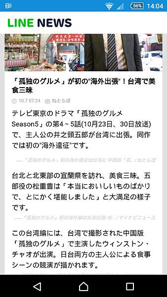 Screenshot_2015-10-07-14-04-59.png