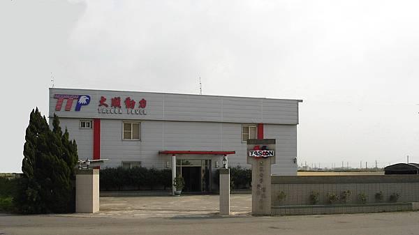 20091101 公司外觀001-1.jpg