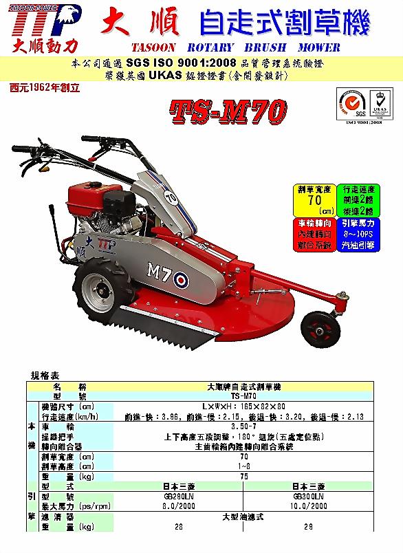 TS-M70 自走式割草機-展覽傳單設計.bmp