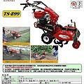 TS-899 型錄宣傳單-20140821-1