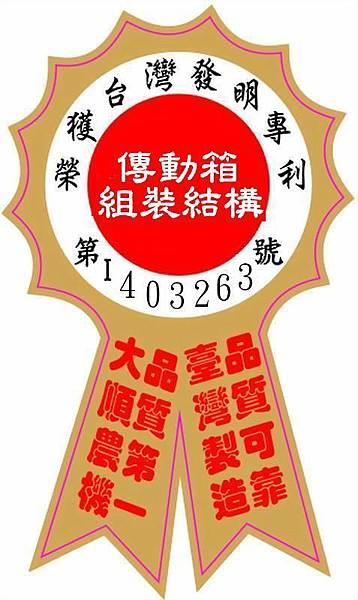 A70-15 傳動箱組裝結構-台灣發明