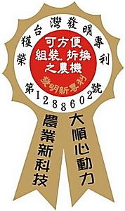 A70-01 方便組裝拆換-台灣發明-1
