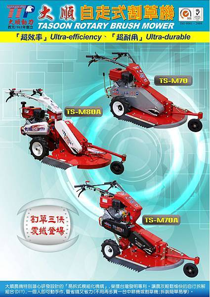 2014'10 TS-M70, M70A, M80A 自走式割草機-DM正面
