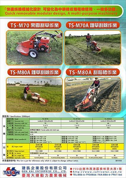 2014'10 TS-M70, M70A, M80A 自走式割草機-DM背面