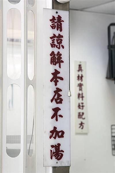 20110823_北雙寶牛肉麵_3.jpg