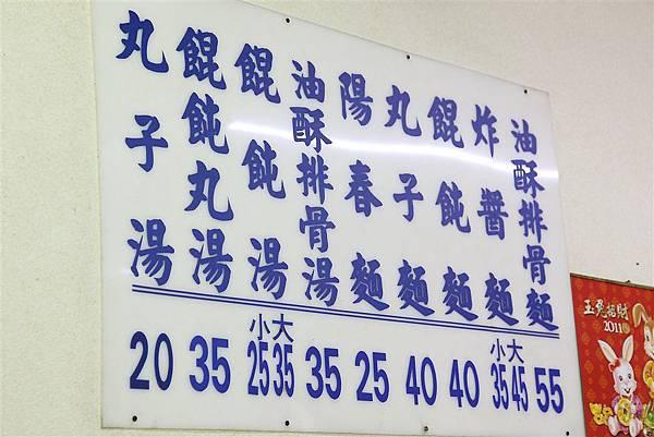 20110828_文昌路炸醬麵_2.jpg