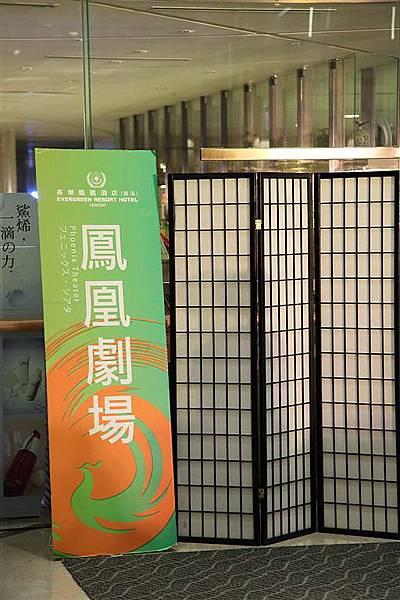 20110828_礁溪長榮鳳凰酒店_36.JPG