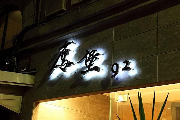 20111022_鷹堡92_01.jpg