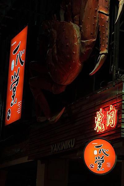 20111209_一心堂燒肉_17.jpg