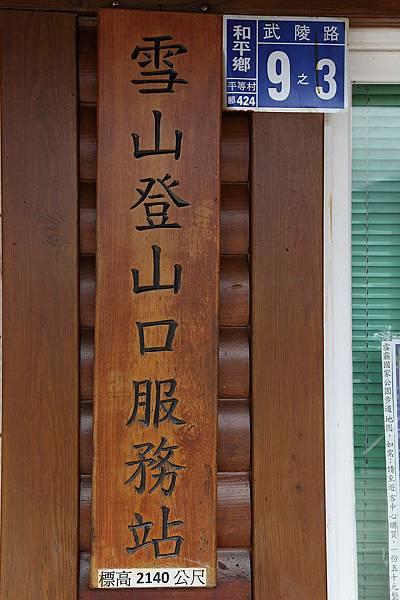 20120221_武陵賞櫻_51.JPG