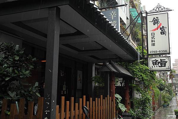 20120228_錦富日本料理_02.jpg