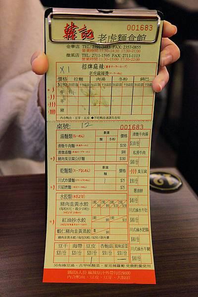 20120313_韓記老虎麵_09.JPG