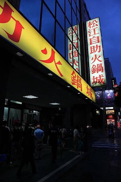 20120602_松江自助火鍋城_01.JPG