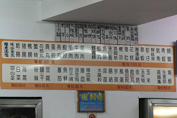 20120602_松江自助火鍋城_11.jpg