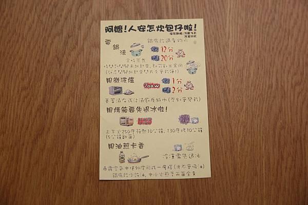 20120919_犒吆包_4.JPG