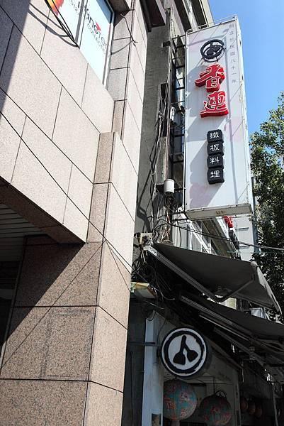 20121020_香連鐵板燒&豆花莊_09