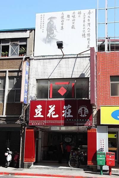20121020_香連鐵板燒&豆花莊_15
