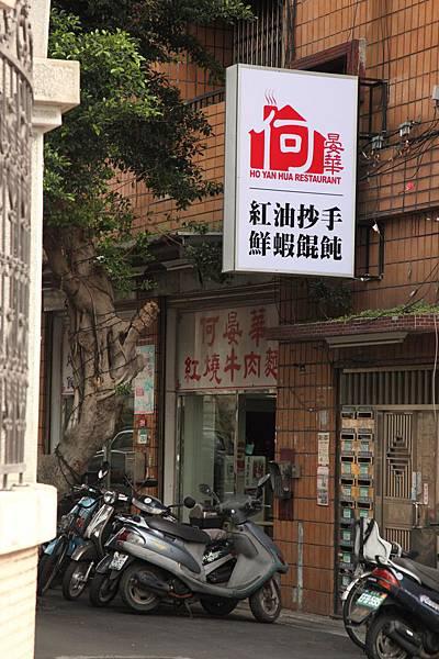 20121204_何晏華牛肉麵_1.jpg