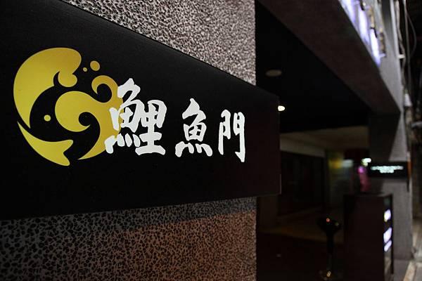 20130209_鯉魚門_01.JPG