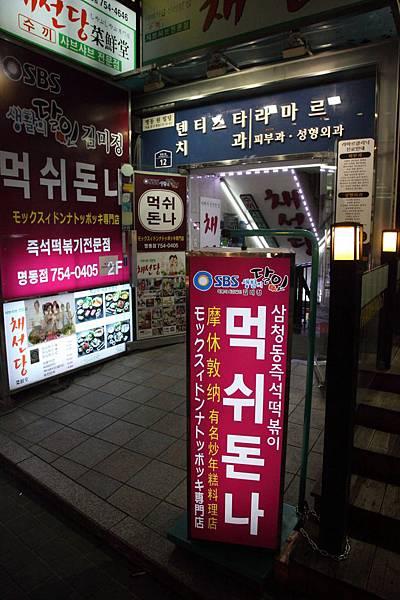 20130409_首爾_35.JPG