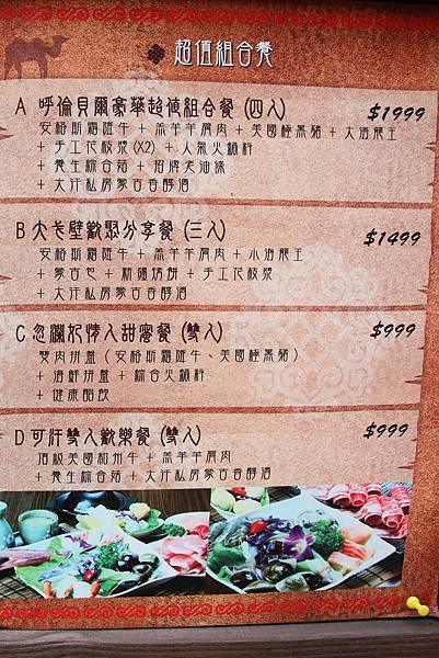 20130518_草原風_03.JPG
