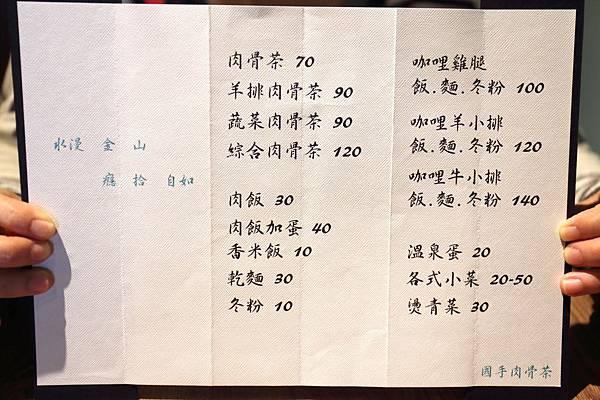 20131203_國手肉骨茶_01.jpg