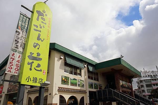 20140203_沖繩_010.JPG