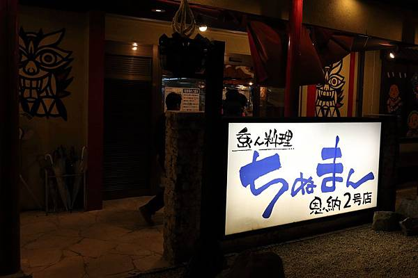 20140204_沖繩_153.JPG