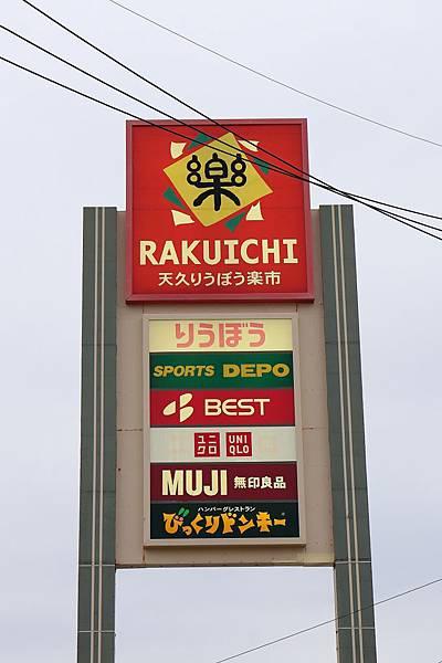 20140205_沖繩_58.JPG