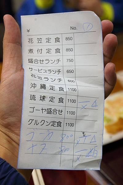 20140205_沖繩_82.JPG