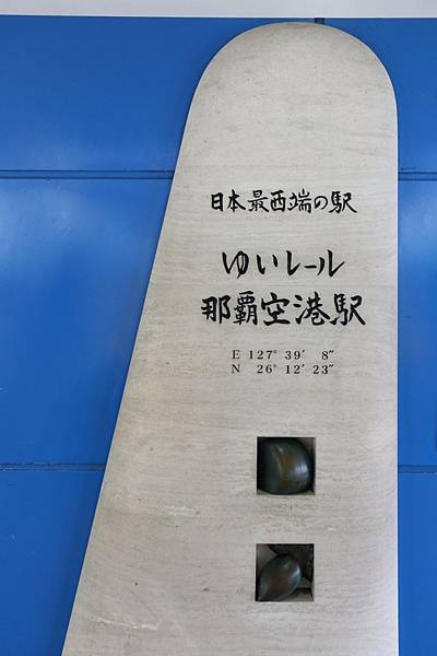 20140206_沖繩_09.JPG