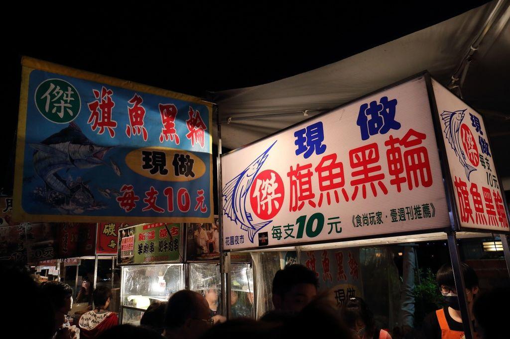 20140406_台南花園夜市_11.JPG