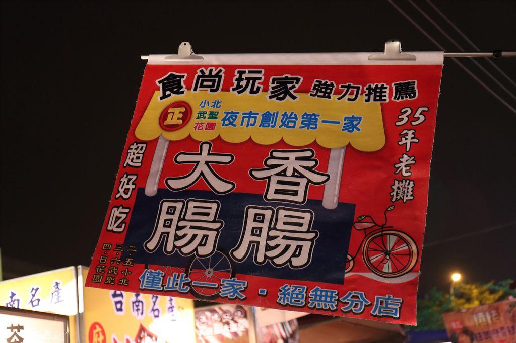 20140406_台南花園夜市_17.JPG