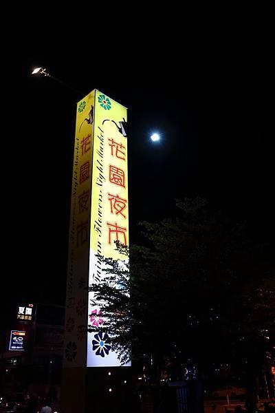 20140406_台南花園夜市_26.JPG