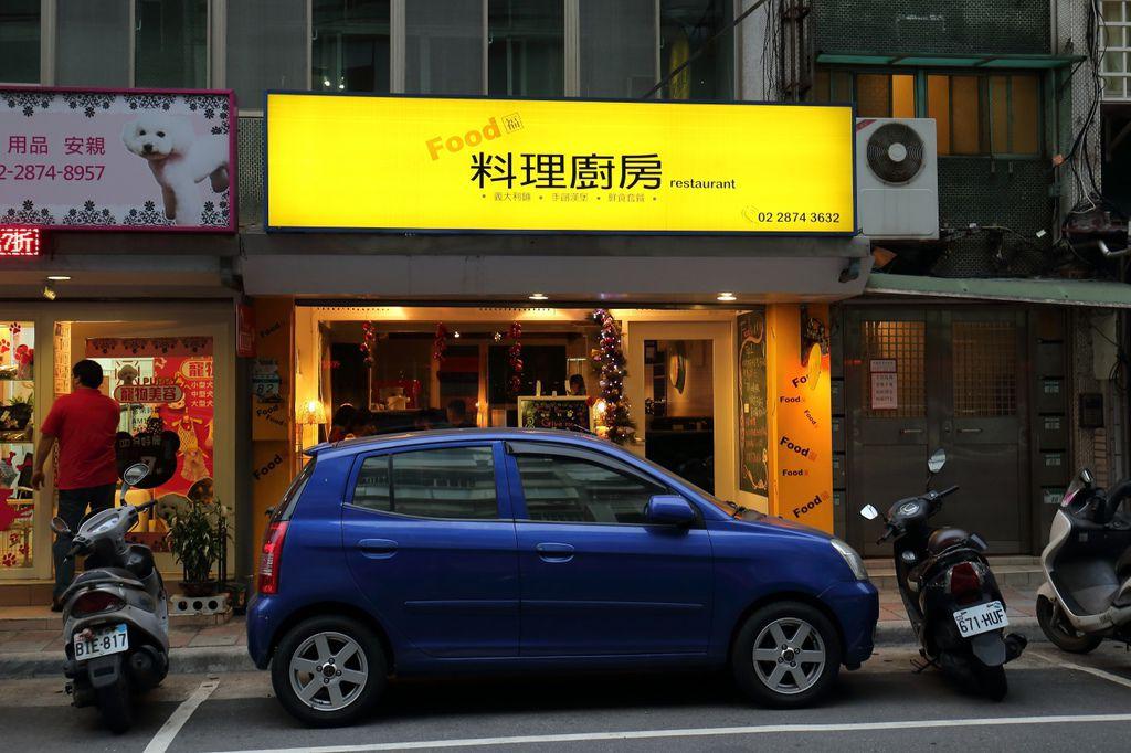 20140419_福料理廚房_01.JPG