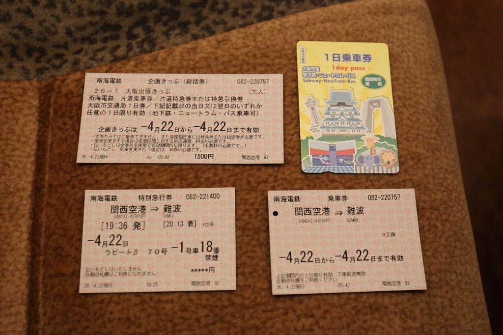20140422_大阪三人行_12.JPG