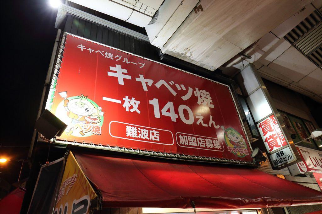 20140422_大阪三人行_59.JPG