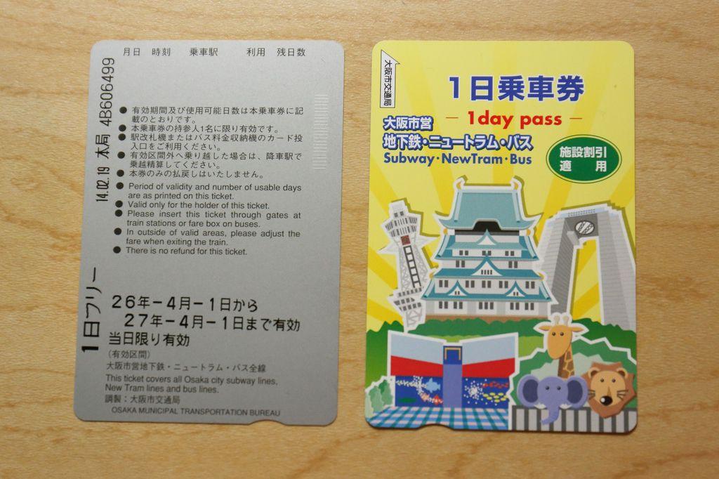 20140424_大阪三人行_104.JPG