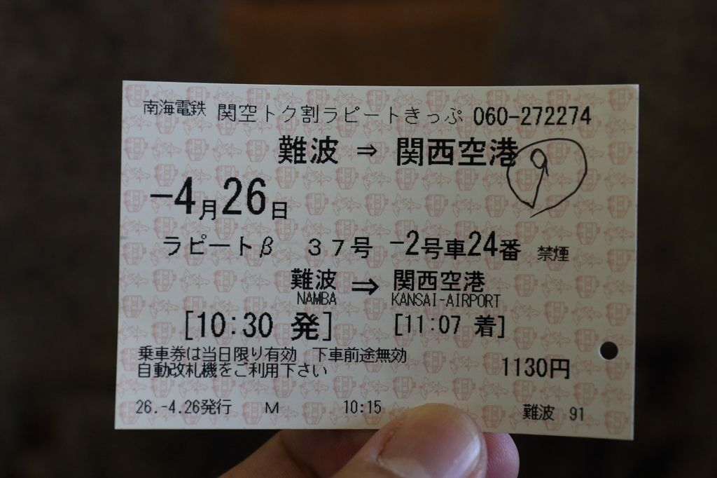 20140426_大阪三人行_04.JPG