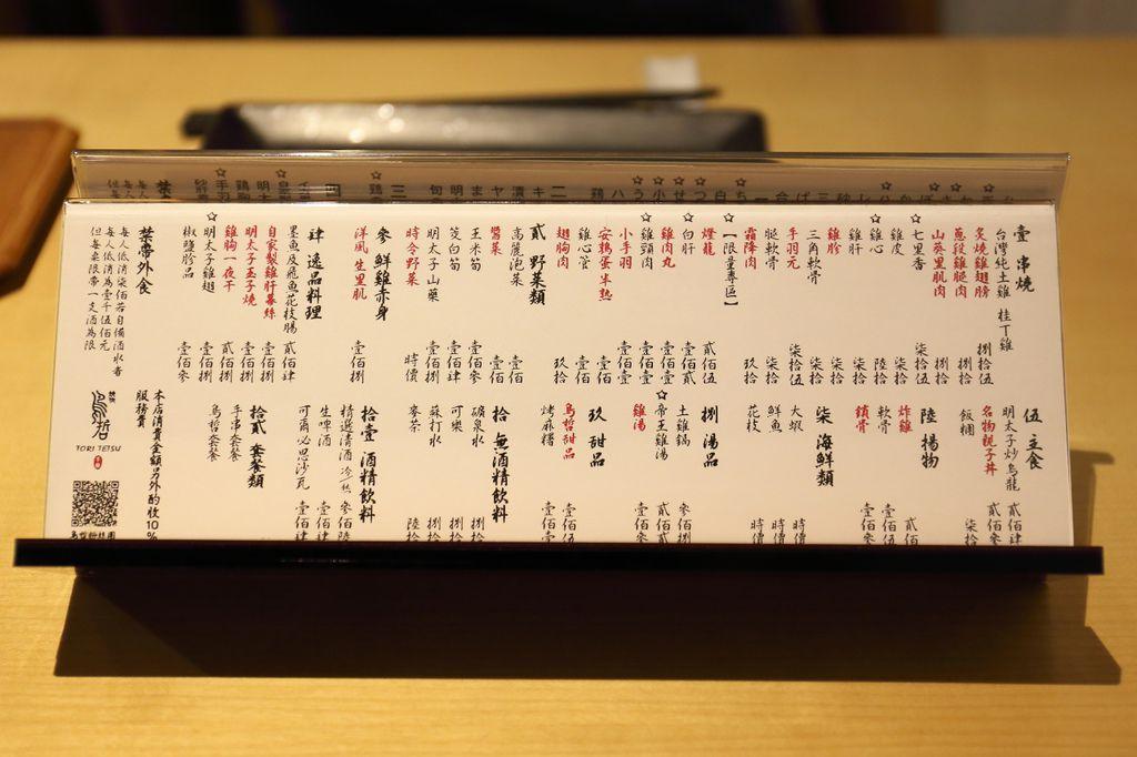 20150815_鳥哲_01.JPG