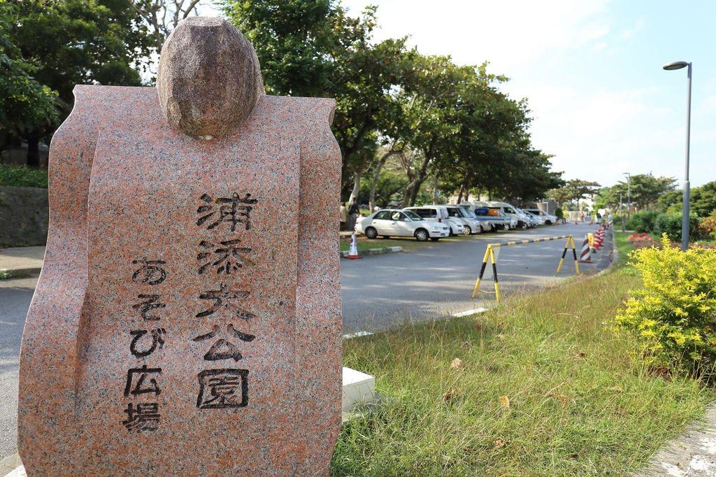 20151204_沖繩_017.JPG