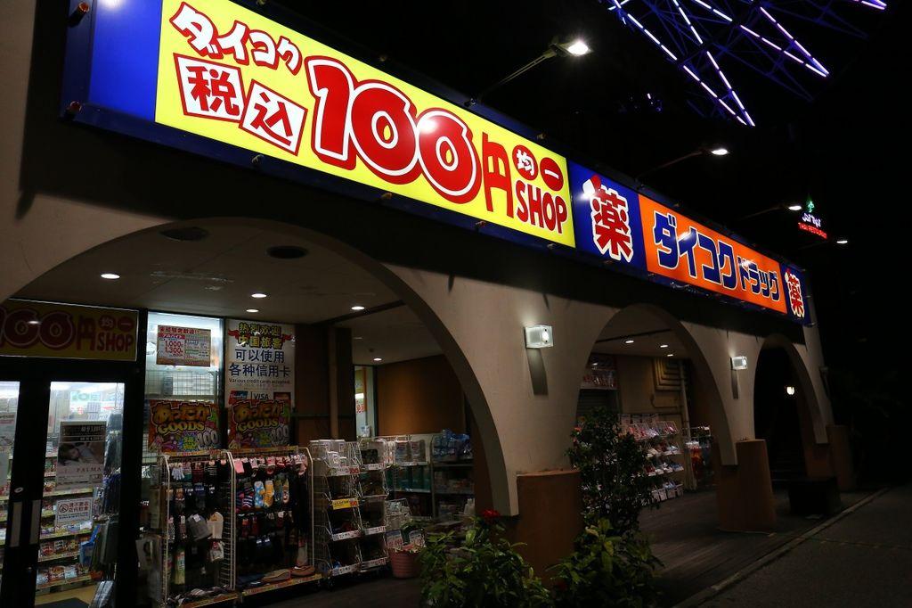 20151204_沖繩_127.JPG