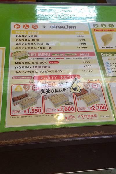 20151206_沖繩_034.jpg