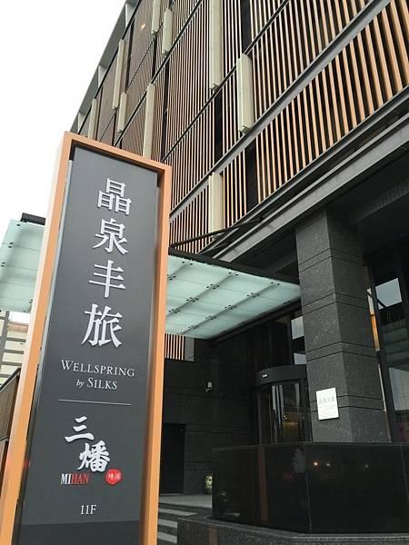 20160314_晶泉丰旅_27.jpg
