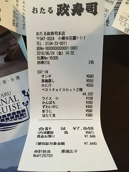 20160624_北海道_210.jpg